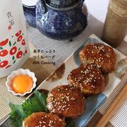 【ひき肉レシピ】これはマジですごい!魚焼きグリルが新品のように!長芋たっぷりつくねバーグ