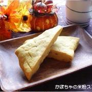 かぼちゃとクルミの米粉100%スコーン