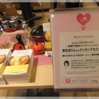 勇気凛りんさんのレシピブログキッチンに参加してきました☆