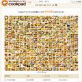 クックパッドの公開レシピが800品になりました