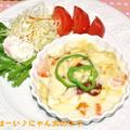 おうちカフェ風<スパゲッティーのミートソースグラタン>