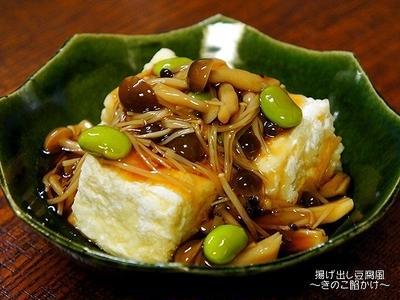 ノンフライヤーで揚げない揚げ出し豆腐風w