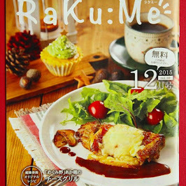 あか鶏のチーズグリル 〜 生活情報誌 RaKu:Me 12月号表紙 〜