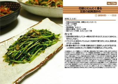 花椒とにんにく香る豆苗の紹興酒炒め 炒め物料理 -Recipe No.1256-