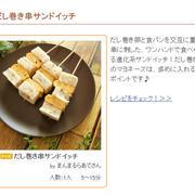 【くらしのアンテナ掲載♪】作業中の食事にも◎ワンハンドフード!