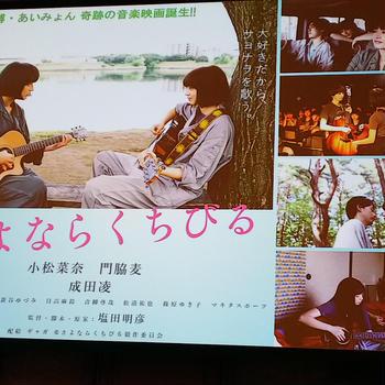 RSP70 サンプル百貨店 お台場 ☆ ギャガ 映画「さよならくちびる」