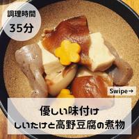 椎茸と人参も入った高野豆腐の煮物のレシピ