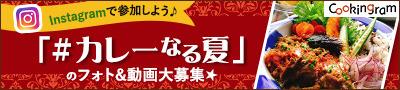Instagram投稿企画「#カレーなる夏」のフォト&動画大募集!