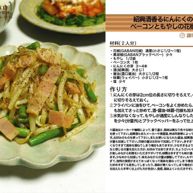 紹興酒香るにんにくの芽とベーコンともやしの花椒炒め 炒め物料理 -Recipe No.1255-