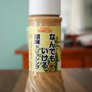 胡麻の存在感がすごい!「成城石井 なんでもいける胡麻ドレッシング」が本当においしいんです!