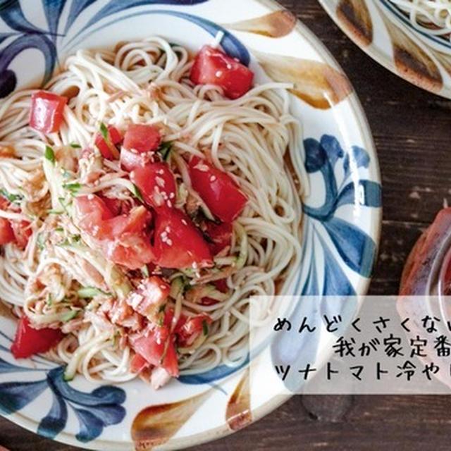 【冷やし中華はじめました】灼熱キッチンで少しでも時短!我が家定番!黄金比で作るツナトマト冷やし中華♡とセリアで夏休み満喫