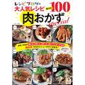 全員にプレミアムレシピをプレゼント!「レシピブログの大人気レシピBEST100肉おかずspecial」予約開始