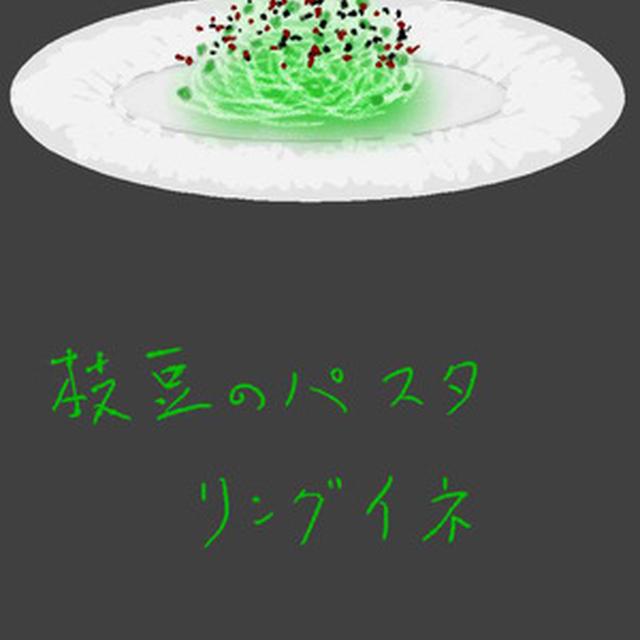枝豆のパスタ リングイネ