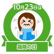 【宝塚】雪組・望海風斗さんテレビ情報☆霜降の日☆