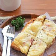 とろ~り卵が最高!カルボナーラトースト ☆