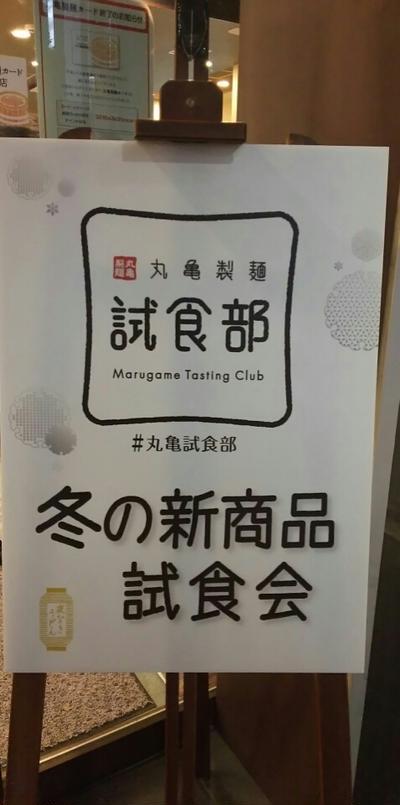 丸亀製麺試食部 冬の新商品試食会①
