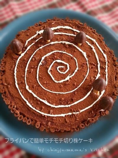 フライパンで簡単モチモチ切り株ケーキ