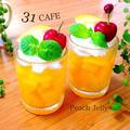 ♡混ぜて冷やして超簡単♡桃缶丸ごとピチピチゼリー♡(ほんのりレモン)
