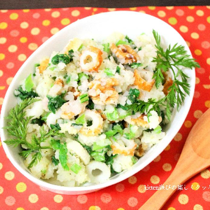 白い大皿に盛りつけた小松菜とちくわの和風ポテトサラダ