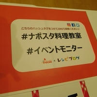 かな姐さん料理教室『絶品ナポリタンを作ろう』★大阪開催★〜オトナも嬉しいナポリタン〜