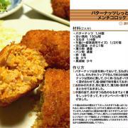 バターナッツしっとりメンチコロッケ -Recipe No.959-