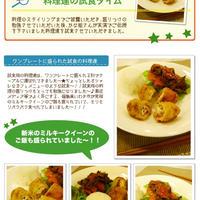 かな姐さんと一緒にいわき市のトマトの美味しさを実感しよう♪イベントへの参加レポート~☆ -4-