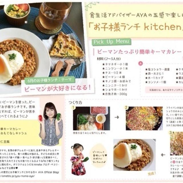 【連載】ワイヤーママ6月号レシピ・ピーマンたっぷり簡単キーマカレー