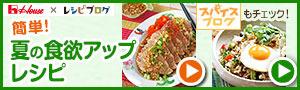 夏向き料理レシピ