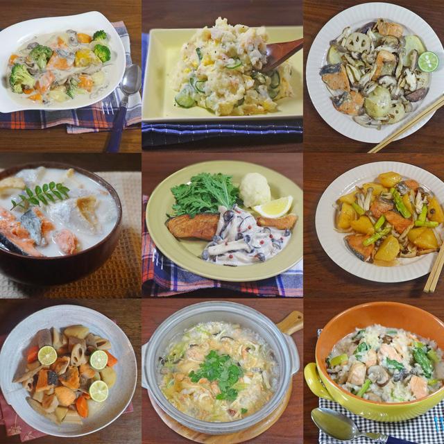 鮭を使った秋の味覚レシピ9選