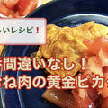 【美味しいレシピ】定番間違いなし!鶏むね肉の黄金ピカタ