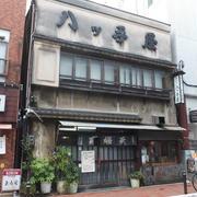 東京・神田司町の老舗「八ッ手屋」で旨い天丼!