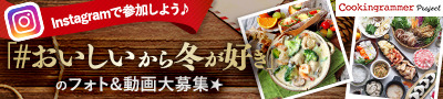 Instagram投稿企画「#おいしいから冬が好き」のフォト&動画大募集!