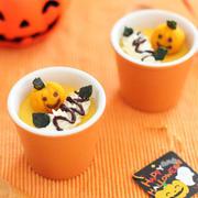 ハロウィンお菓子 南瓜のムース