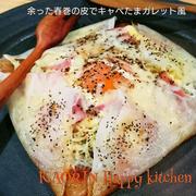 1皿で満足朝食春巻きの皮でキャベたまガレット風♡