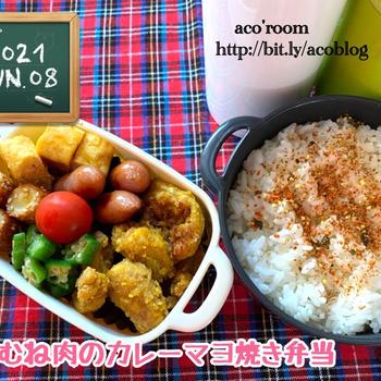 今日はバイキングの日【次男弁当】鶏むね肉のカレーマヨ焼き弁当【晩ごはん】冷やし中華