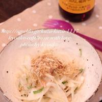 カフェ飯☆新玉ねぎとツナのあっさりポン酢あえ(レシピ)