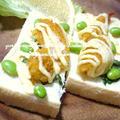 <エビフライと枝豆のオープンサンド>