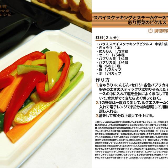 スパイスクキングとスチームケースでお手軽&簡単!彩り野菜のピクルス 電子レンジ調理料理 -Recipe No.1268-