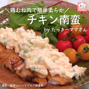 【動画レシピ】鶏むね肉でも驚くほど柔らかジューシー!「チキン南蛮」
