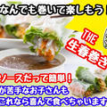 【レシピ】生春巻き!チリソースだって簡単!