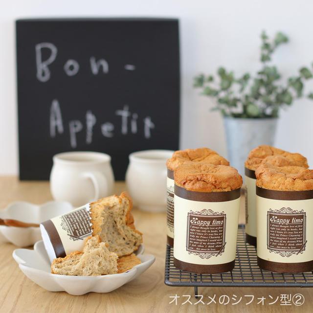 【お菓子作りのコツ】オススメのシフォン型(2)