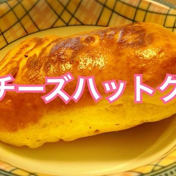 ソーセージなし!自宅でできる簡単なチーズハットグの作り方(レシピ)