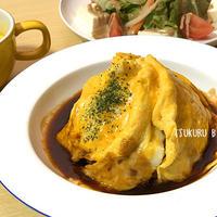 【卵をドレスに】ドレスドオムライスの作り方【簡単におうちでレストラン気分♪】