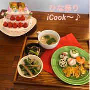 ひな祭り iCook〜♪