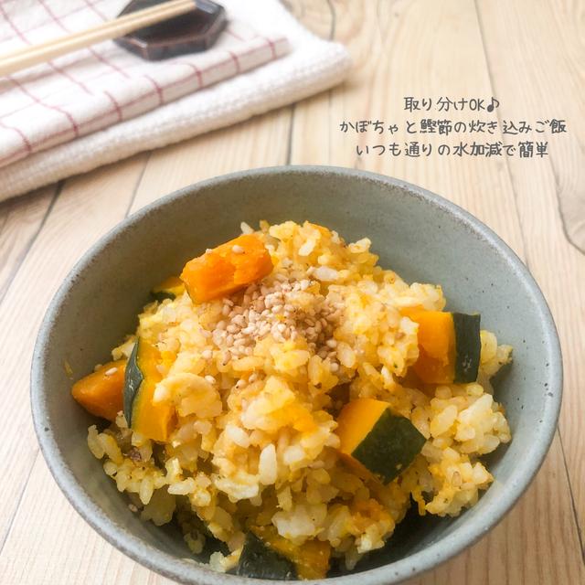 かぼちゃの炊き込みご飯レシピ♪取り分け離乳食・幼児食にも!砂糖なし醤油なし塩分控えめ