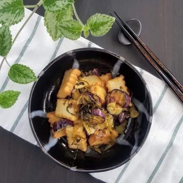 茄子と厚揚げの高菜炒め