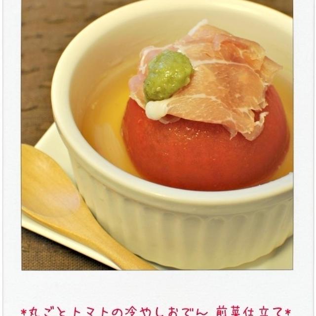 ☆丸ごとトマトの冷やしおでん 前菜仕立て / 25日の朝ごはん☆