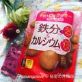 不足しがちな鉄とカルシウムが手軽においしく♡ 【ピジョン Fe+Caクッキー マイルドココア】