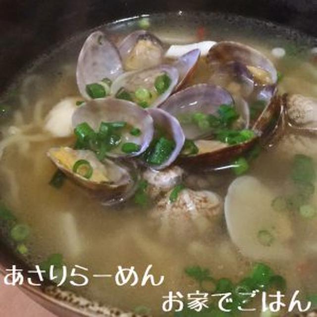 あさりラーメン〜Ver2〜
