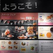 IKEAひなまつりフェア♡プレミアムキッズメニュー